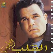 El Alb El Tayeb, Mohammed Fouad - cover170x170