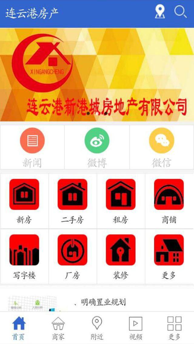 download 连云港房产 apps 3