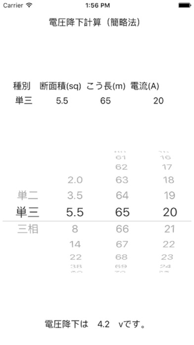 電圧降下計算(簡略法)