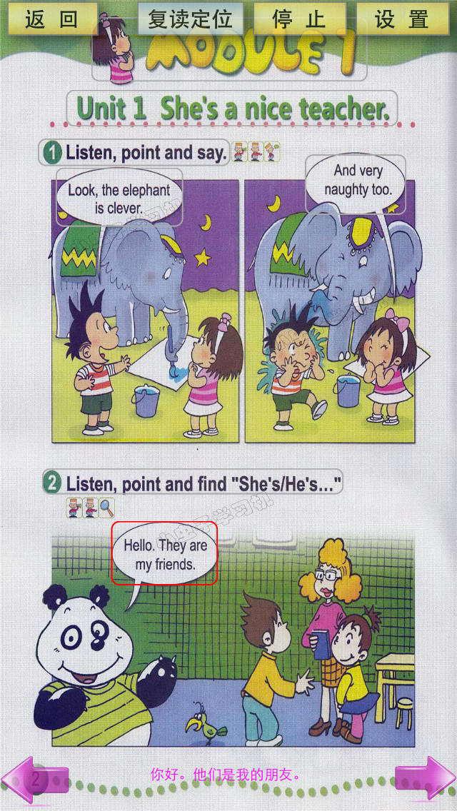 小虫子(外研社三起小学英语四年级下册)