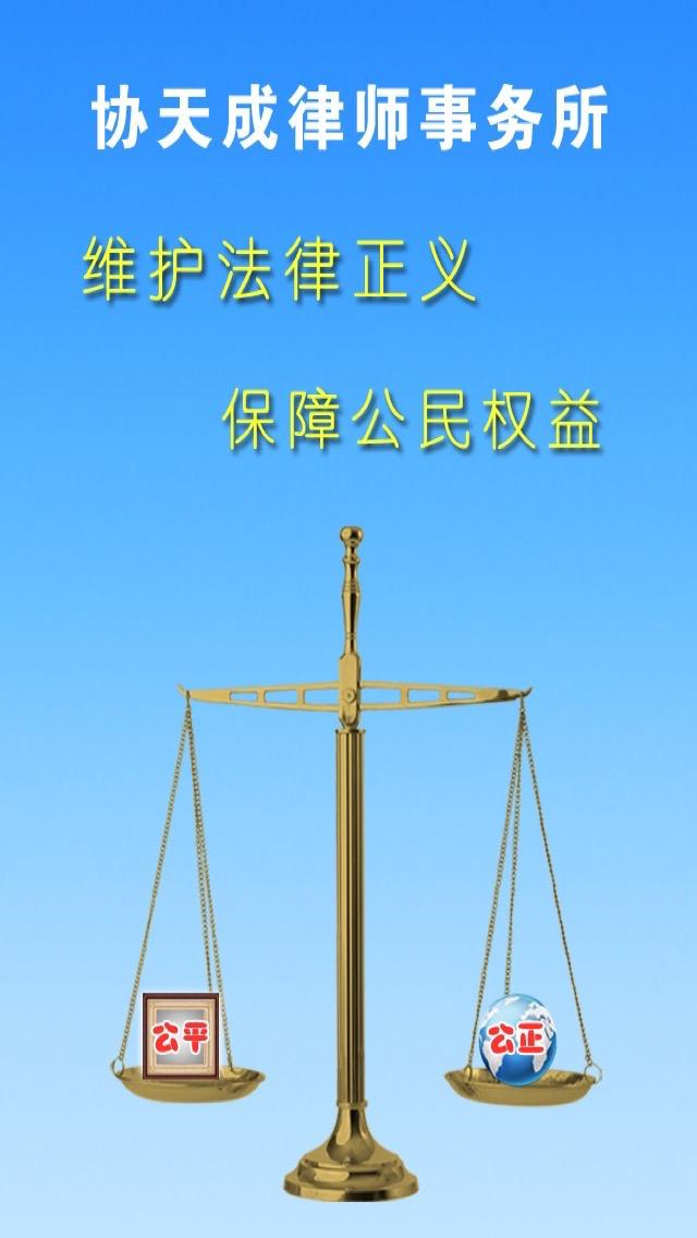 download 律师APP apps 2