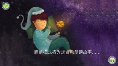 download 小客人 - 故事儿歌巧识字系列早教应用 apps 4