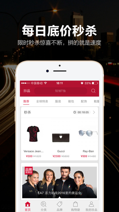 download 珍品网-奢侈品特卖 apps 1