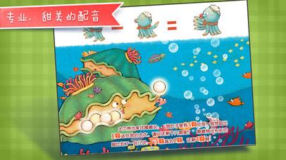 download 小章鱼做算术-铁皮人儿童教育启蒙故事 apps 3