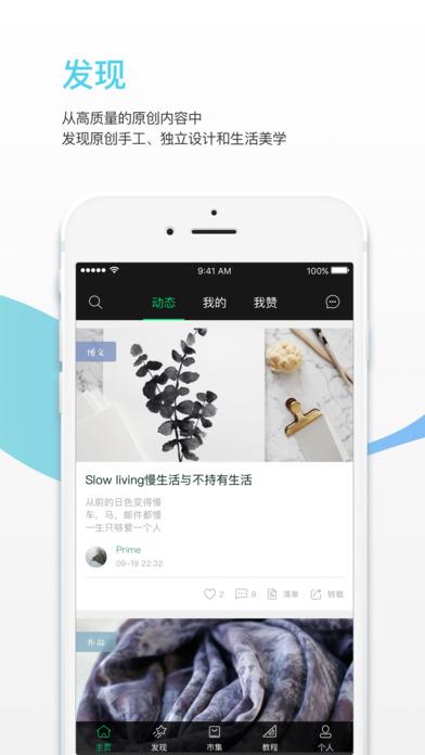 download kiinii手工客 - 手工艺人与独立设计师的分享生活社区 apps 0