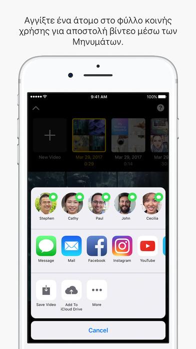 Στιγμιότυπο iPhone 5