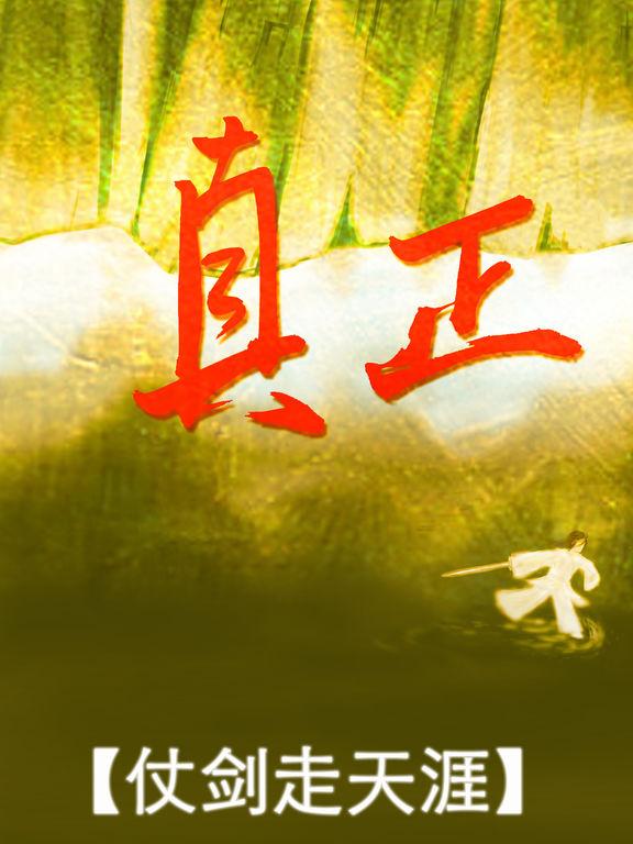 真正江湖 Screenshots