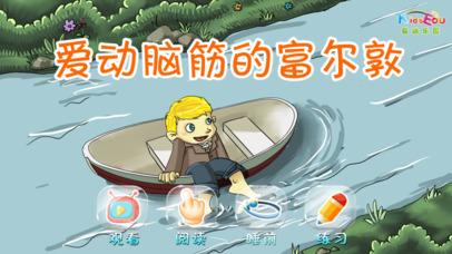 download 爱动脑筋的富尔敦 - 故事儿歌巧识字系列早教应用 apps 3