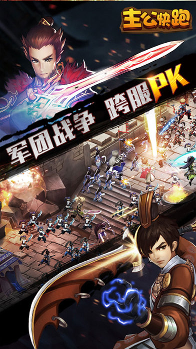 download 主公快跑 appstore review