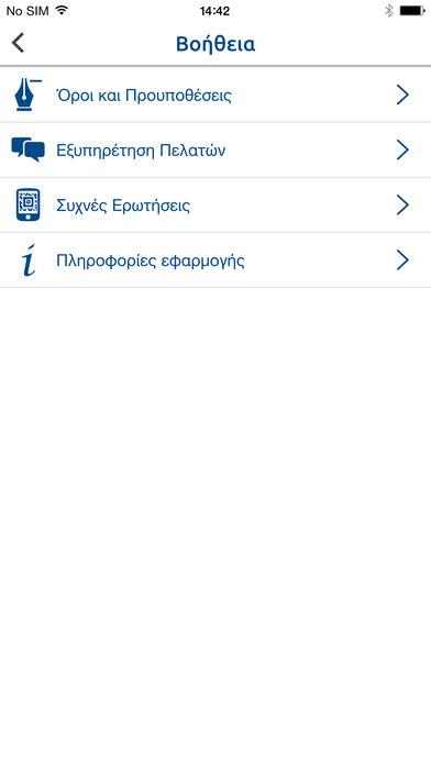Στιγμιότυπο iPhone 3