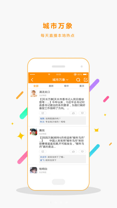 download 嗨滁州—最美亭城 滁州嗨好 apps 0