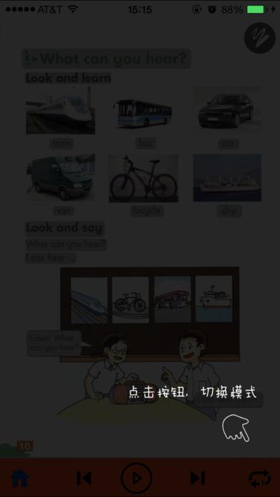 download 《牛津英语上海版》二年级(第二学期) apps 3