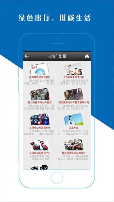 download 电动车出租 apps 2