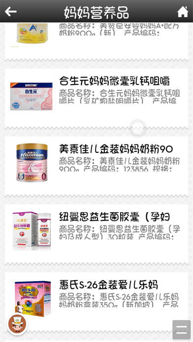 download 母婴产品客户端 apps 1