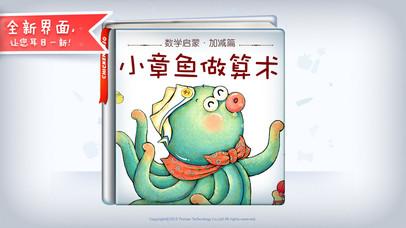 download 小章鱼做算术-铁皮人出品-猪小弟学数学故事系列-儿童绘本幼儿游戏加减法认识形状比较大小 apps 4