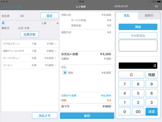 POS+(ポスタス)POS Screenshot
