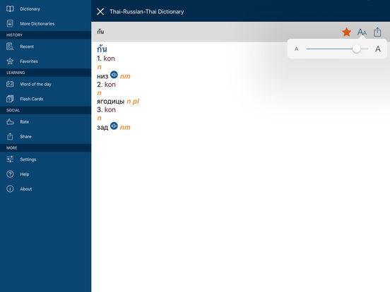 iPad schermafdruk 4