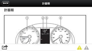 HARRIER Mobile Manualのおすすめ画像4