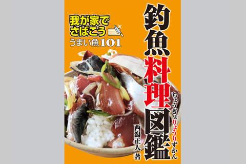 釣魚料理図鑑-我が家でさばこう!うまい魚101