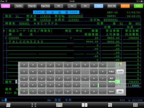 FALCON 5250 for iPad コーポレイトエディション
