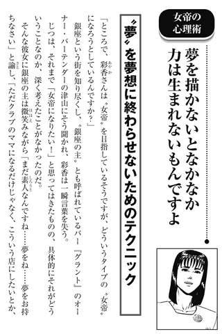倉科遼 「女帝」頂点をつかむ心理術