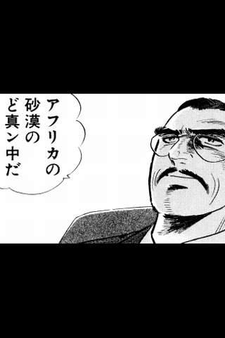(28)サラリーマン金太郎/本宮ひろ志