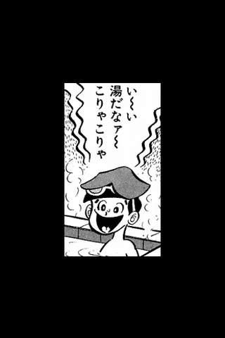 (8)ど根性ガエル/吉沢やすみ