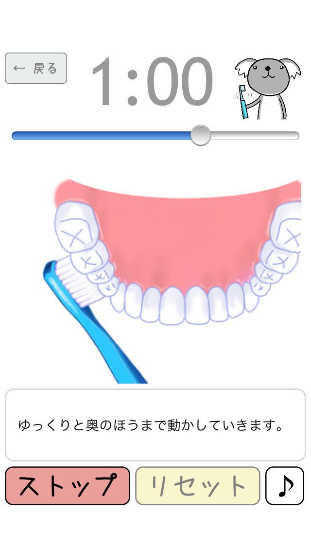 3分歯みがき