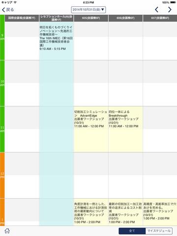 http://a1.mzstatic.com/jp/r30/Purple1/v4/01/f4/27/01f42770-acfc-2843-8f2a-1a8935ac67e6/screen480x480.jpeg
