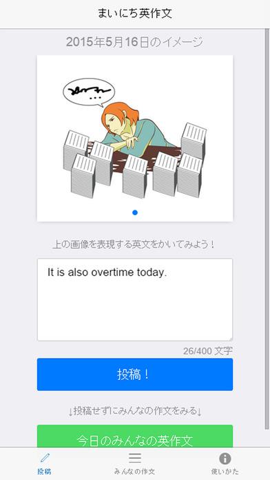 まいにち英作文 Screenshot