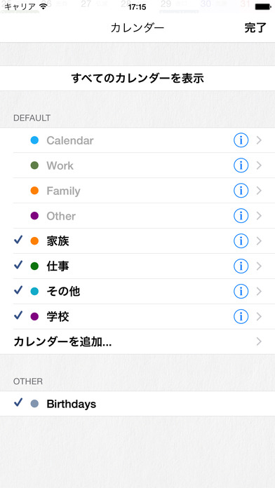 ハチカレンダー3 - 縦スクロールカレンダー、ウィジェットカレンダー Screenshot