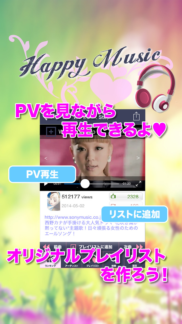 http://a1.mzstatic.com/jp/r30/Purple1/v4/0f/78/e5/0f78e56c-0610-51e7-bf4f-ec83f6a0b51e/screen1136x1136.jpeg