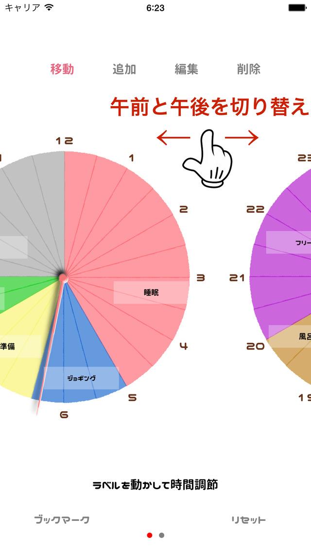 円グラフに1日の予定を ... : 1日 スケジュール 円グラフ : すべての講義
