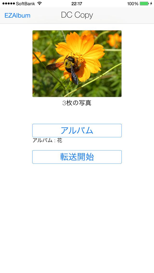 2014年10月16日iPhone/iPadアプリセール 日本語入力キーボードアプリ「Rakibo」が無料!