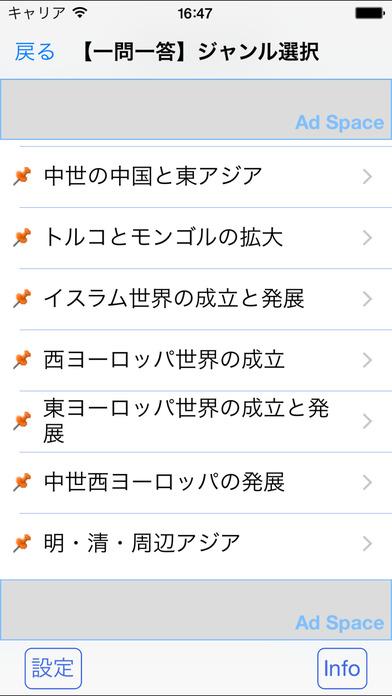 世界史3000問 受験に役立つ!無料世界史学習アプリの決定版 Screenshot