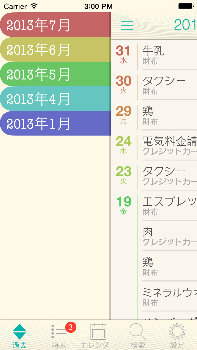 2014年1月18日iPhone/iPadアプリセール セキュリティツール「PowerGuard」が無料!