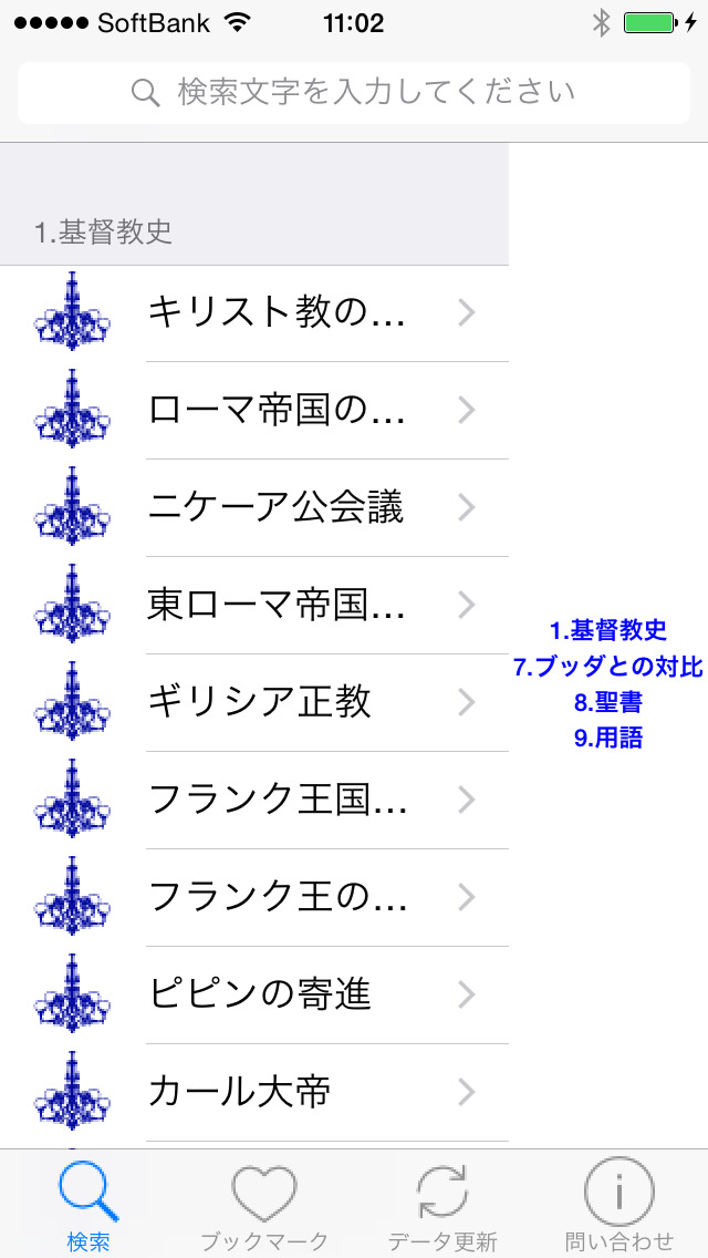http://a1.mzstatic.com/jp/r30/Purple1/v4/27/2a/39/272a39b0-e5fe-a7cc-934c-7bfa9480479c/screen1136x1136.jpeg