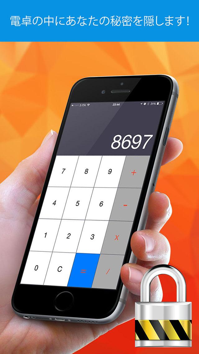 Secret Calculator Fol... screenshot1