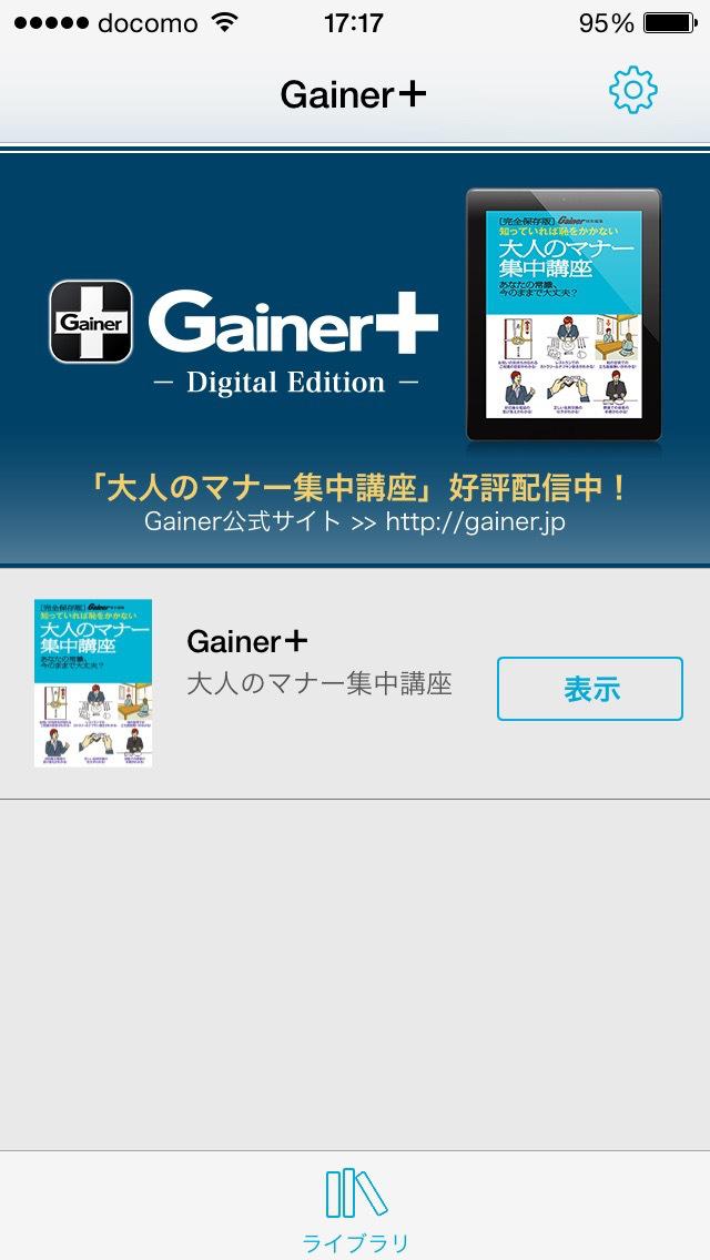 Gainer+ screenshot1