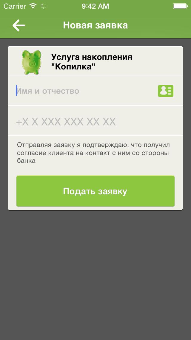 http://a1.mzstatic.com/jp/r30/Purple1/v4/32/29/84/32298423-6794-c2f3-6f96-2067c7041675/screen1136x1136.jpeg