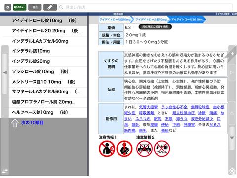 http://a1.mzstatic.com/jp/r30/Purple1/v4/4f/3f/b0/4f3fb017-09ab-5a52-3d9f-aec449cd6bd3/screen480x480.jpeg