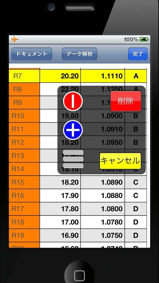 http://a1.mzstatic.com/jp/r30/Purple1/v4/54/fc/55/54fc5595-3e0a-1523-3fb8-a7f12e95d244/screen1136x1136.jpeg