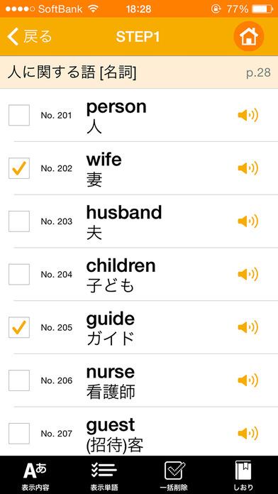 英単語VALUE1400アプリのおすすめ画像5