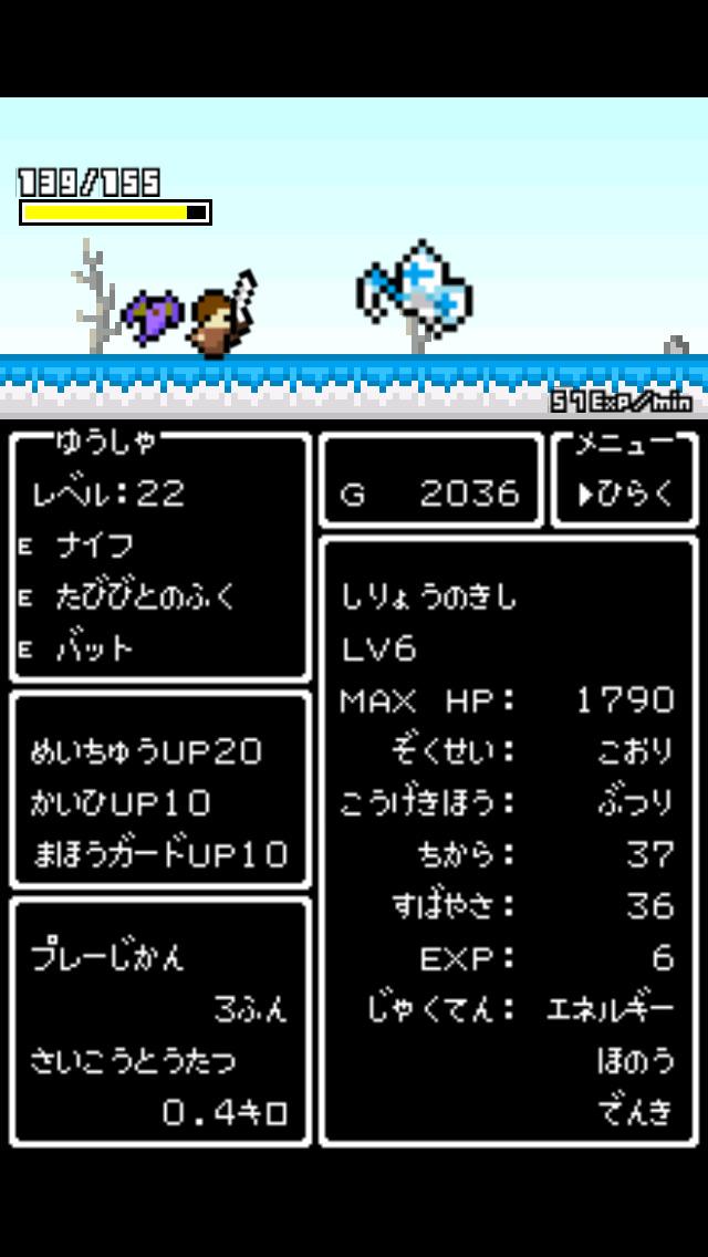 ひまつぶクエスト+ screenshot1