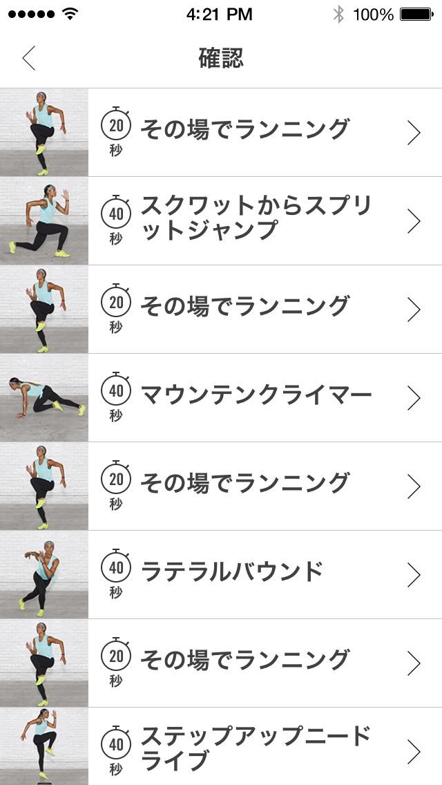 Nike+ Training Club - あらゆるレベルのワークアウトを世界のトップトレーナーがガイド。のおすすめ画像3