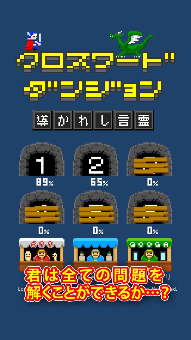 クロスワードダンジョン 導かれし言霊 screenshot1