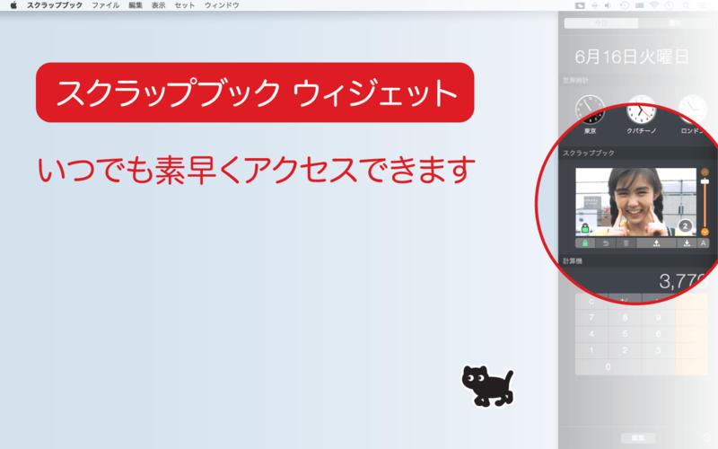 2016年3月5日Macアプリセール タイマー・マネージャーアプリ「sClock」が値下げ!