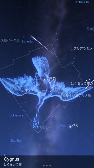 星座表 Screenshot