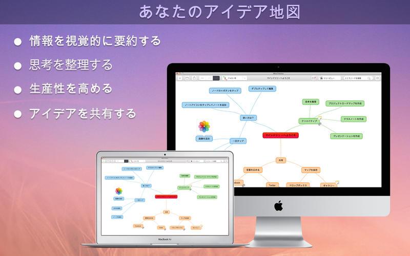 2015年11月3日Macアプリセール マインドマッピングエディターアプリ「Mind Vector」が値下げ!