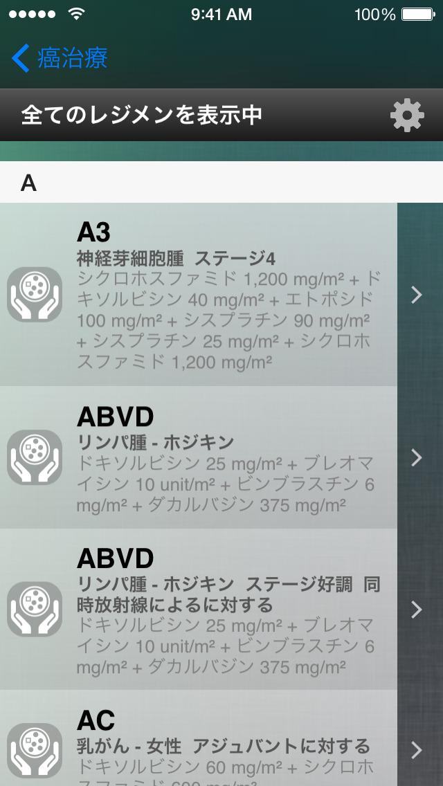 http://a1.mzstatic.com/jp/r30/Purple1/v4/8c/b8/df/8cb8df1c-1688-ae4f-af5c-c5d66d447090/screen1136x1136.jpeg
